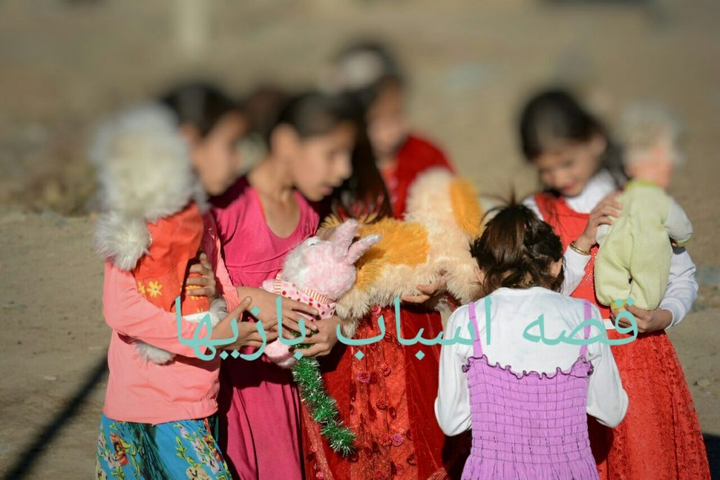 با اهدای اسباب بازی، شادی را به وسعت ایران بگسترانیم