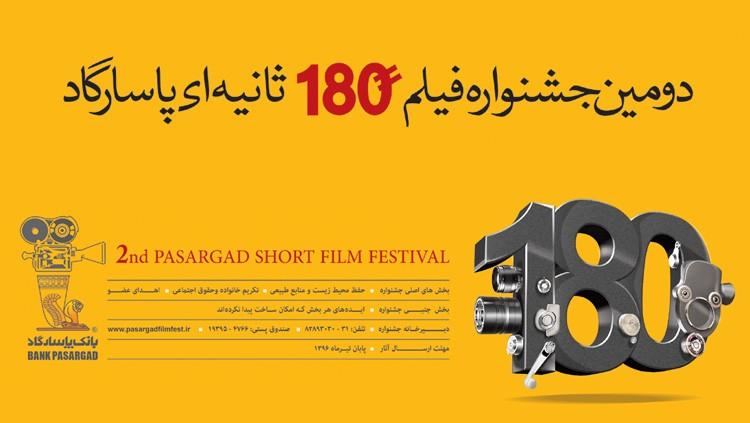 اعلام زمان نهایی برگزاری اختتامیه دومین جشنواره فیلم ۱۸۰ ثانیهای پاسارگاد