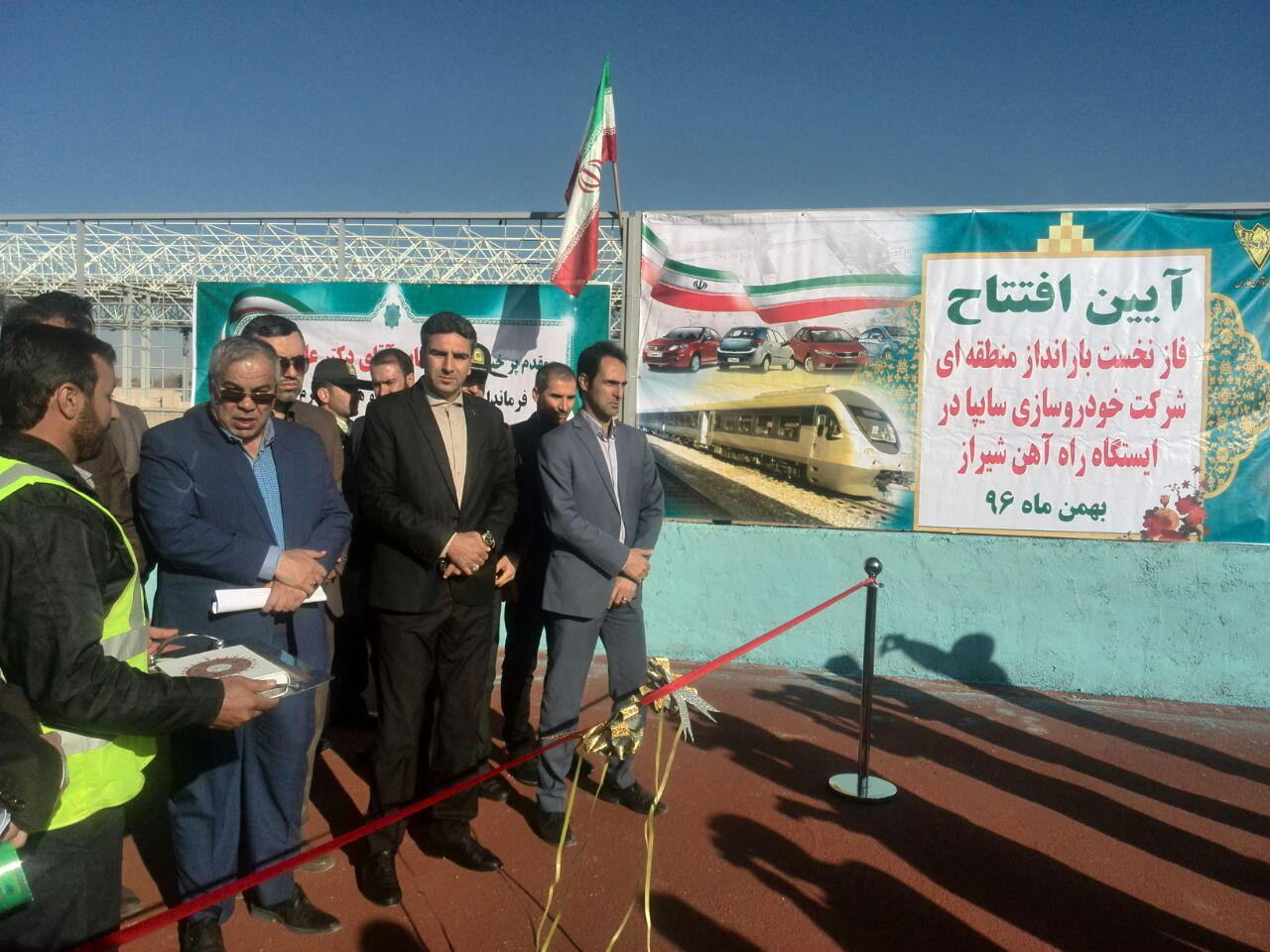 ۱۵۰شغل رهاورد راه اندازی بارانداز خودرو در ایستگاه راه آهن شیراز