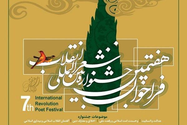 جشنواره شعر انقلاب برگزیدگانش را شناخت