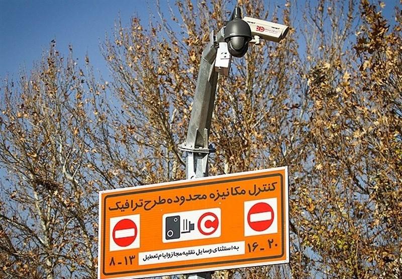 شرایط ورود به محدوده طرح ترافیک تهران اعلام شد