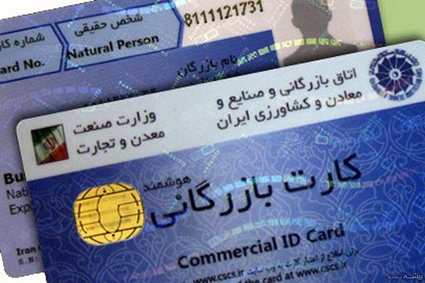 ورود کمیسیون اصل ۹۰ به قضیه کارتهای بازرگانی یکبار مصرف