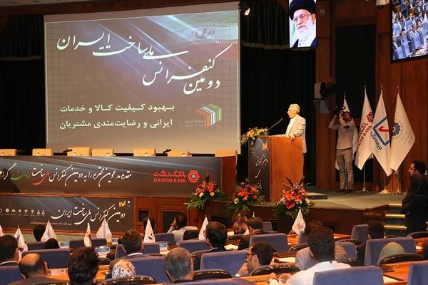 حضور بیمه رازی در کنفرانس ملی ساخت ایران