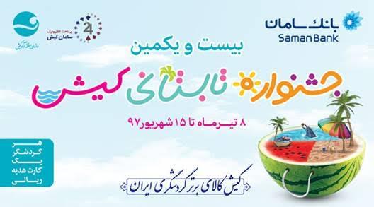 حمایت گروه مالی سامان از جشنواره تابستانی کیش