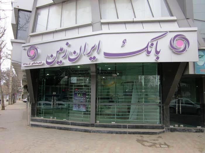 تعطیلی شعب بانک ایران زمین در استان یزد