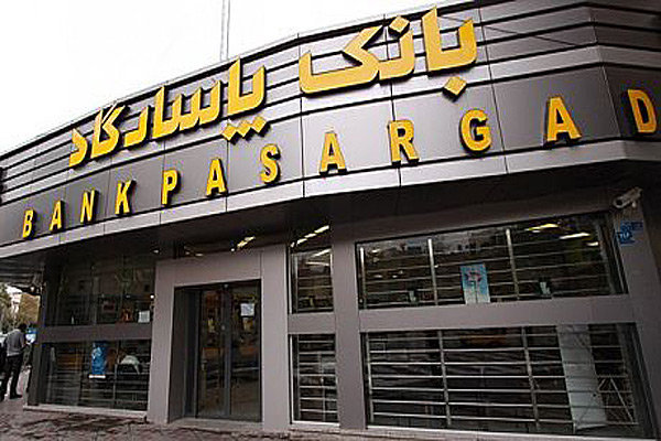 راهاندازی سامانه مدیریت چک صیاد در سایت بانک پاسارگاد