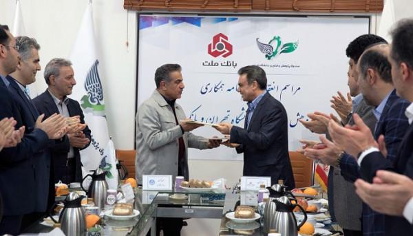 امضای تفاهم نامه بین بانک ملت و صندوق پژوهش و فناوری دانشگاه تهران