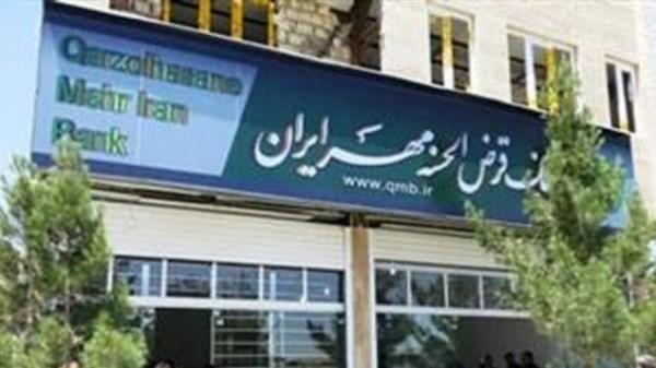حمایت از کسب وکارهای کوچک و خوداشتغالی با تسهیلات بانک قرض الحسنه مهرایران
