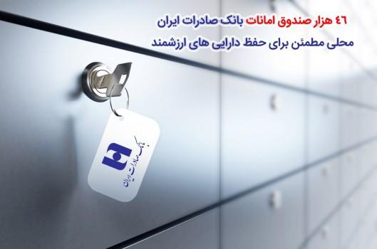 ۴۶ هزار صندوق امانات بانک صادرات ایران، محلی مطمئن برای حفظ داراییهای ارزشمند