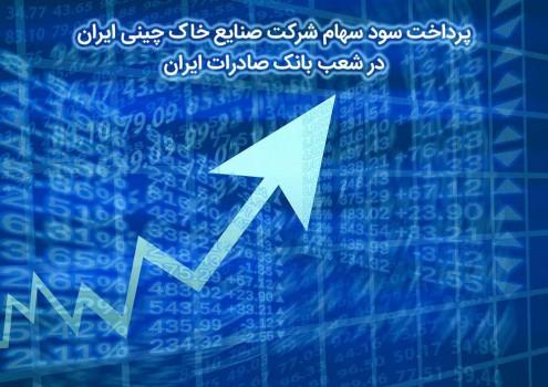 پرداخت سود سهام شرکت صنایع خاک چینی ایران در شعب بانک صادرات ایران