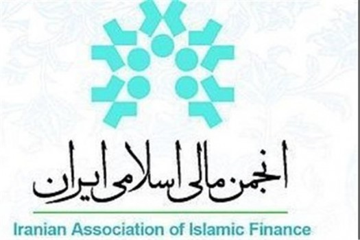 انتشارات تخصصی مالی اسلامی تاسیس میشود