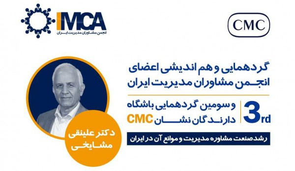 هم اندیشی رشد صنعت مشاوره مدیریت و موانع آن در ایران برگزار می شود