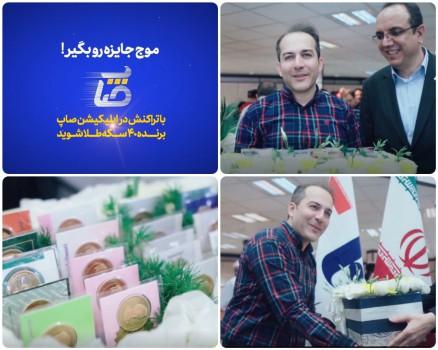 اهدای جایزه ۴٠ سکهای نخستین قرعهکشی اپلیکیشن «صاپ» بانک صادرات