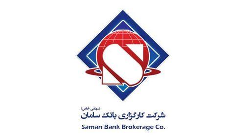 کارگزاری بانک سامان دورههای آموزش سرمایه گذاری برگزار میکند