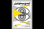 نشست پژوهشی «آیندهی سینمای ایران» در خانه هنرمندان ایران