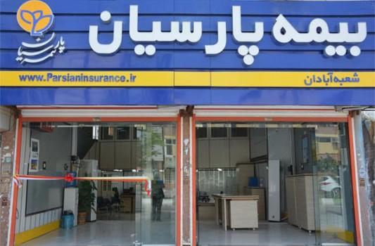 خدمت رسانی شعب بیمه پارسیان در ایام تعطیلات نوروز