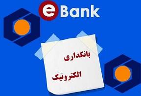 دریافت رمز پویا از طریق پیامک در اینترنت بانک، موبایل بانک و تلفن بانک سینا امکانپذیر شد