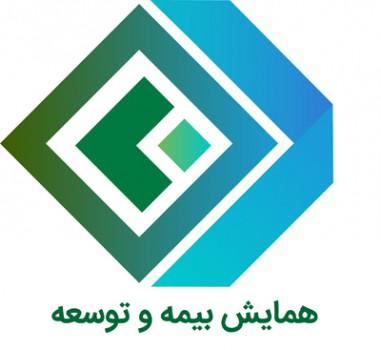 برنامههای بیستوششمین همایش ملی بیمه و توسعه اعلام شد