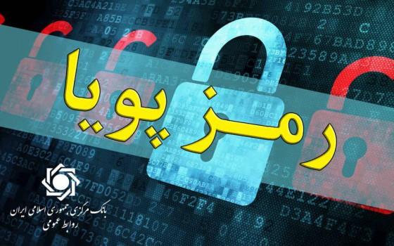 مهلت سه ماهه استفاده از رمز دوم ثابت در تراکنشهای اینترنتی روزانه تا ۱۰۰ هزار تومان در بانک صادرات