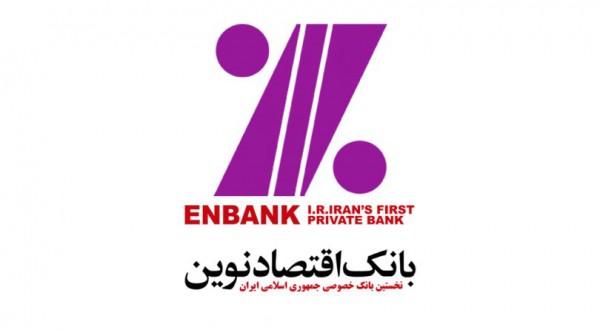 آغاز عرضه اوراق گواهی سپرده مدتدار ویژه سرمایهگذاری در شعب بانک اقتصادنوین
