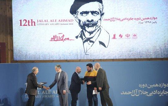 برگزیدگان دوازدهمین دوره جایزه ادبی جلال آل احمد معرفی شدند