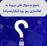 پاسخ به سؤالهای مربوط به فعالسازی رمز یکبار مصرف