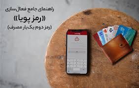 روشهای دریافت رمز پویا برای کارتهای بانکپاسارگاد