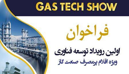 فراخوان نخستین رویداد توسعه فناوری ویژه اقلام پرمصرف صنعت گاز