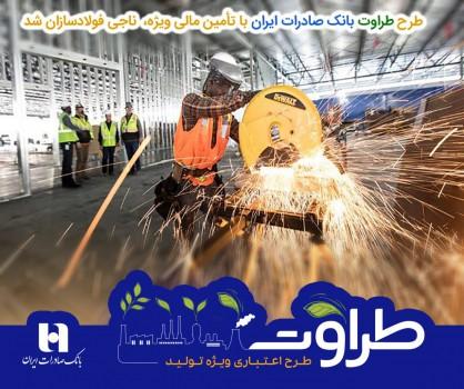 طرح «طراوت» بانک صادرات ایران با تأمین مالی ویژه، ناجی فولادسازان شد