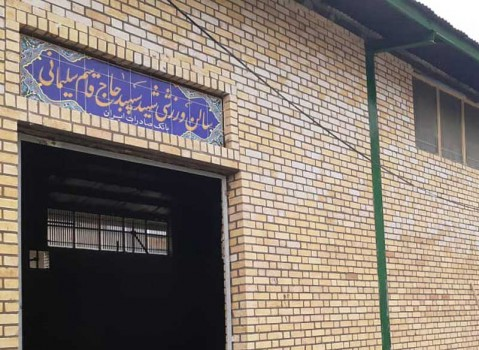سالن ورزشی سرپلذهاب به نام سردار سلیمانی نامگذاری شد