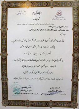 قدردانی رئیس کل دادگستری خراسان شمالی از بانک صادرات