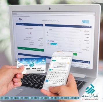 با ارسال چهار شماره آخر کارت بانکی رمز پویا دریافت کنید