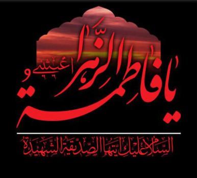 مراسم عزاداری و سوگواری شهادت حضرت فاطمه الزهرا (ع) در میدان هفت تیر
