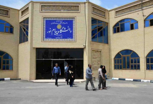 سامانه ترفیع اعضای هیات علمی دانشگاه پیام نور راهاندازی شد