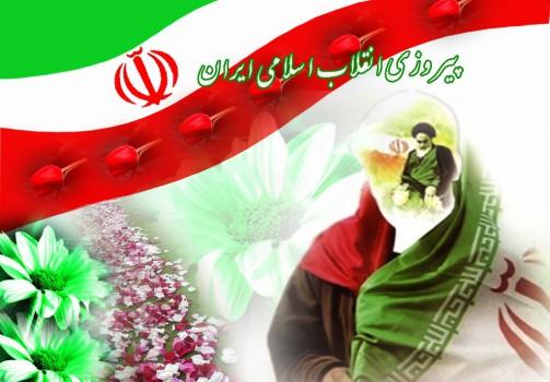 پیام مدیرعامل بانک سینا به مناسبت یوم الله ۲۲ بهمن