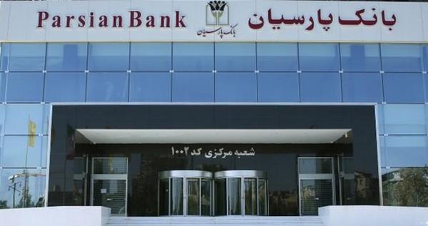 تمدید فروش اوراق گواهی سپرده ۱۸ درصدی در بانک پارسیان