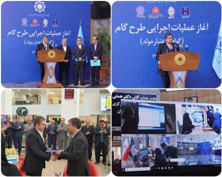 آغاز صدور گواهی اعتبار مولد «گام» از سوی بانک صادرات ایران