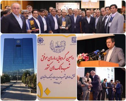 قدردانی از ٢۵ رئیس شعبه موفق بانک صادرات