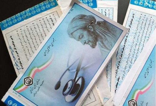 اطلاعیه تامیناجتماعی در خصوص باطل شدن نسخهها با صدور دفترچه جدید