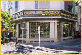 اطلاعیه بانک آینده در خصوص مزایده فروش سهام شرکت توسعه بینالملل ایرانمال