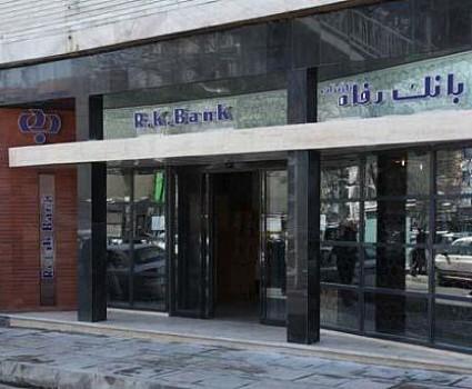سامانه همراه بانک رفاه بار دیگر ارتقاء یافت