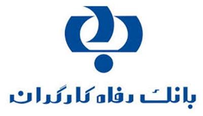 ۶۳ هزار و ۵۰۰ میلیارد ریال تسهیلات اعطایی بانک رفاه کارگران به واحدهای تولیدی