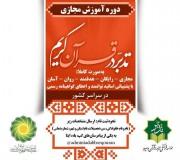 طرح ملی آموزش تدبر در قرآن مجازی برگزار میشود