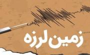 زلزله ۵.۶ ریشتری سیسخت را لرزاند