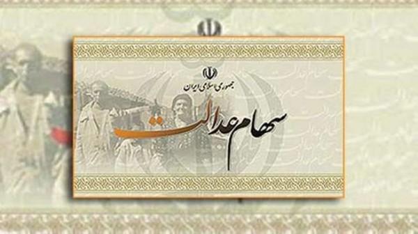 برگزاری انتخابات شرکت های استانی سهام عدالت