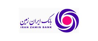بانک ایران زمین، برای فعالیت در سازمانی پیشرو دعوت به همکاری میکند