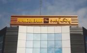 تقدیر بیمارستان طالقانی تبریز از حمایت کادر درمان در بانک آینده