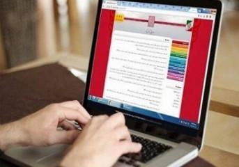 اینترنت رایگان دانشجویان و اساتید فعال شد