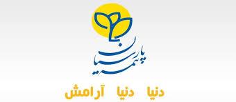 مجمع عمومی بیمه پارسیان برگزار شد