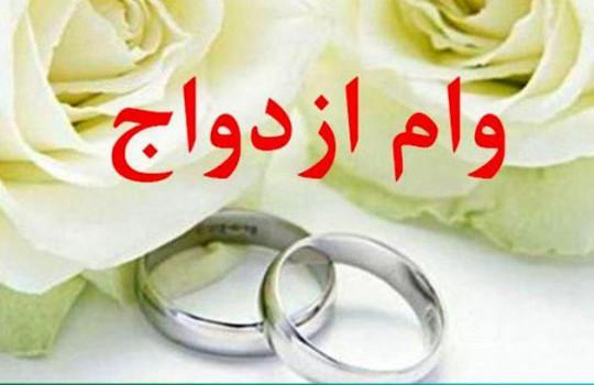 پرداخت ۶۱ هزار میلیارد تومان وام ازدواج تا پایان سال ۹۹